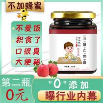 山楂六物膏儿童款0添加无蜂蜜纯手工鸡内金调理脾胃厌食内热积食