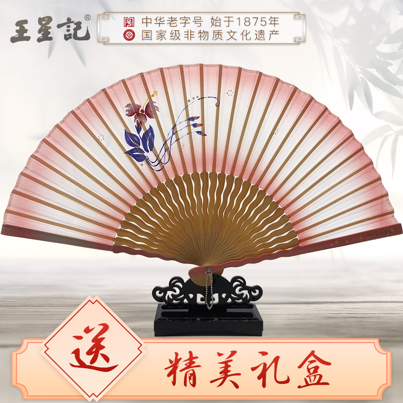 Wang Xingji Fan Folding Fan Female Fan 21cm Hand-painted Silk Fan Folding Fan