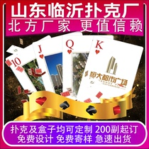 Shandong advertising poker card set to develop to make custom-made card enterprise factory logo production and processing printing