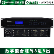King as high-definition hybrid Matrix 8 into 8 digital audio and video Switch Card APP remote control serial port network port x