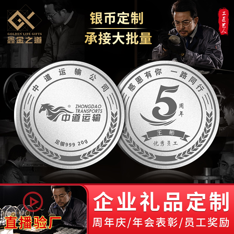 Silver custom crystal trophy 999 pure silver commemorative coin gold coin enterprise anniversary listed gift staff