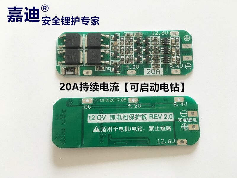 Best Auto Recovery >> 0 89 Bms 3 Series 12 6v 20a Lithium Battery Protection