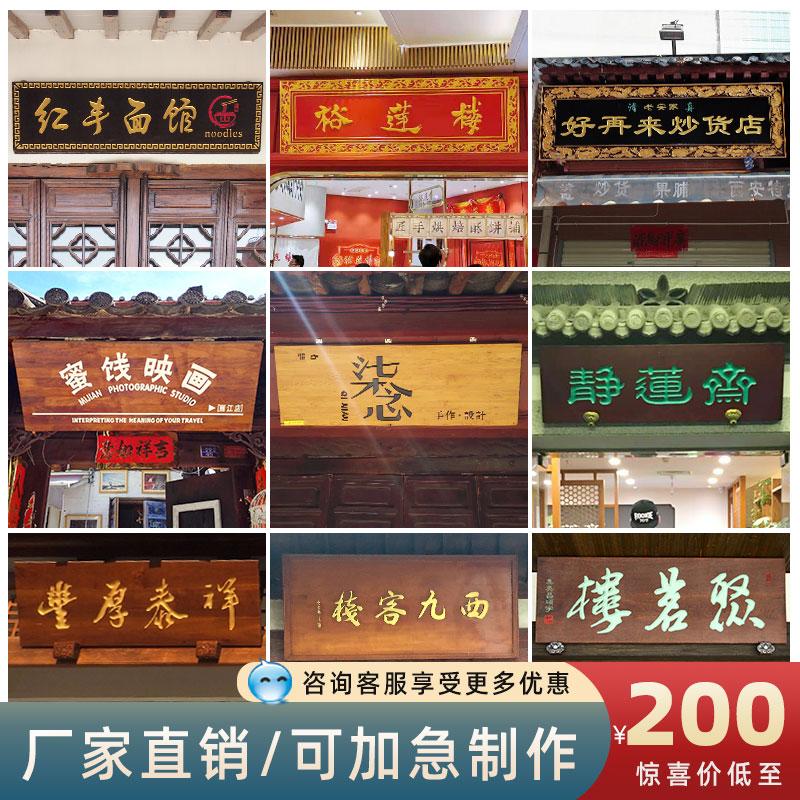 La marque en bois massif est réglée pour faire la carte en bois de magasin de porte pour faire la paire en bois d'arc de signe de bois de front en bois