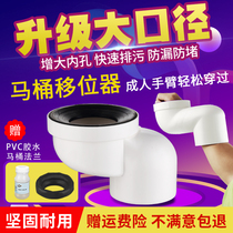 Drainage pipe shifter for toilet seat and toilet fittings