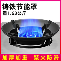 Gas stove bracket bracket Gathering fire windproof energy-saving cover Gas stove household circle Non-slip gas stove occlusion plate pot rack