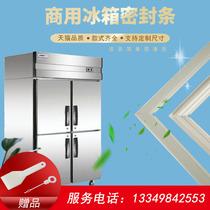 Коммерческий холодильник уплотнительная лента дверная клейкая лента letchuang Snow Village снежный морозильник с четырьмя открытыми дверями уплотнительное кольцо универсальное универсальное