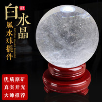 Open natural white crystal ball ornaments Lucky town house Feng Shui transfer ball Entrance desk Divination meditation crystal