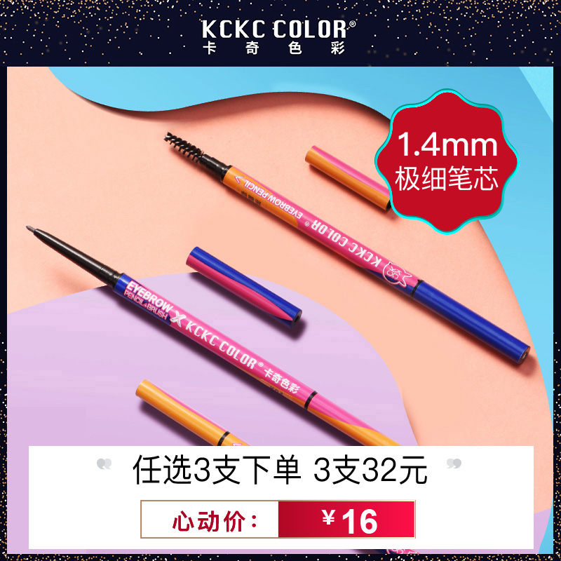 Khaki Kaki Color Very Thin Eyebrow Pencil Female Non-marking Long-lasting Natural Waterproof and Sweat Resistant Super Fine Head Recommended by Li Jiaqi
