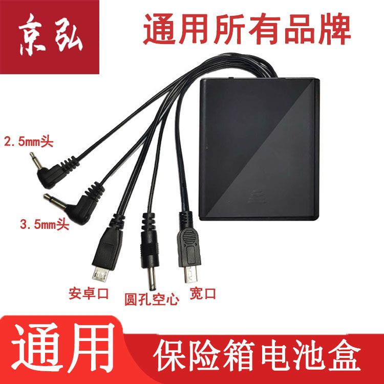 Safe battery box emergency power box universal universal safe charger external spare parts
