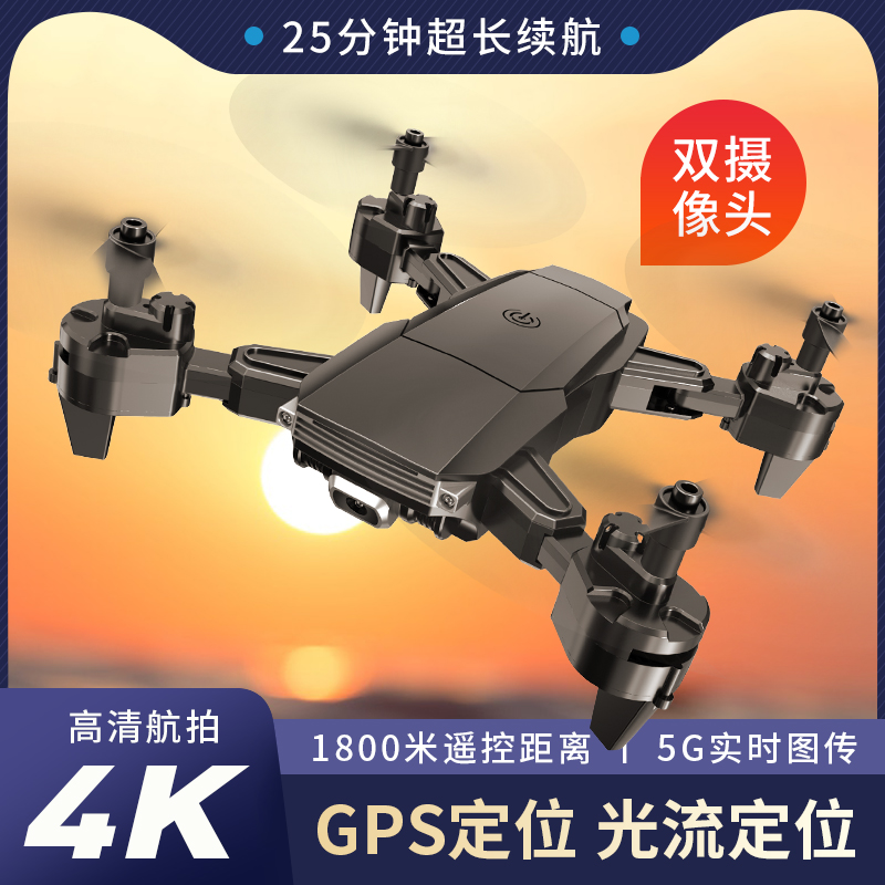 GPS aerial craft drone HD professional elementary school students small childrens toys remote control aircraft ultra-long-range aerial camera