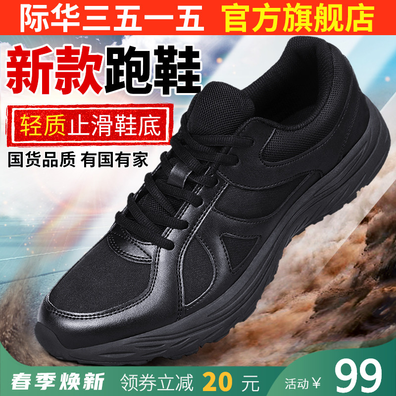 Inter-China 3515 strongman new training shoes ultra-light sports shoes for training shoes rubber shoes breathable running shoes climbing shoes men
