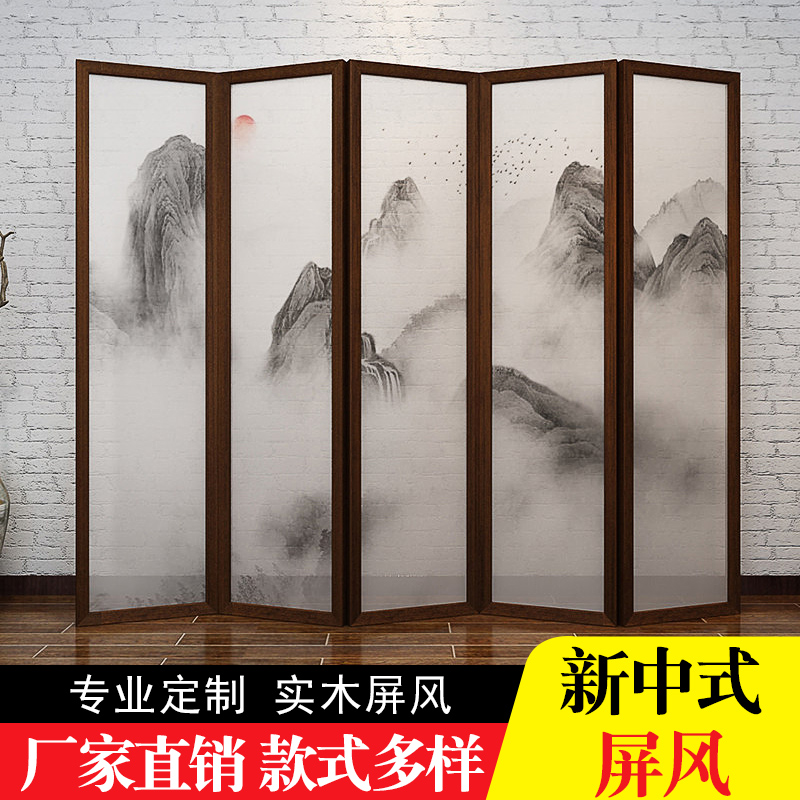 The new Chinese-style mountain and water screen separates the living room room simple modern stylish solid wood folding mobile folding screen