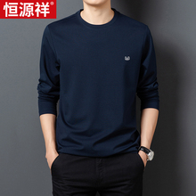 Hengyuan Xiangxiang Men's Wear New Spring and Autumn Bottom Collar T-shirt for Silk Business Silk Men with Long Sleeves