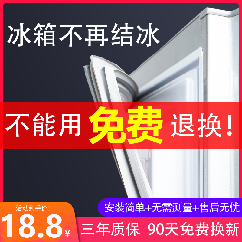 The application of Haier sound refrigerator seal bar door seal door seal magnetic seal ring suction magnet strip accessories general