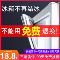 Подходит для Haier Йонг звук холодильник уплотнения дверной двери уплотнения дверной уплотнения магнитное уплотнение всасывания магнитной полосы аксессуары общего назначения