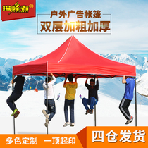 Outdoor advertising tent Print awning canopy folding four-foot umbrella telescopic tent umbrella stall big umbrella night Market Shed