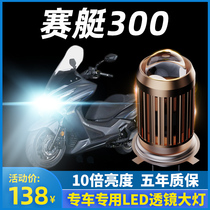 Guangyang rowing 300 motorcycle LED headlight modification accessories Lens high light low light bulb strong light super bright lights