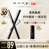 (Sydney recommended)KATE Kato color silky eyeliner gel pen Beginners are not easy to smudge eyeliner smooth