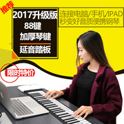 Piano house 88 key keyboard thickened Professional Edition MIDI folding portable piano roll adult students to practice piano