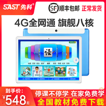 (Official flagship Ai intelligent) First Science Learning Machine student tablet primary school students to junior high school textbooks synchronous tutoring point Reading Machine English artifact tutor machine children early childhood education machine