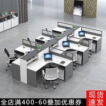 The staff office desk and chair combination is simple and modern 2 46 people screen card holder office financial computer desk