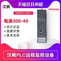 Hanfeng PLC remote monitoring and download control module supports wifi ethernet access network support network interface PLC to wifi Siemens Mitsubishi OMRON Schneider HF-9606W