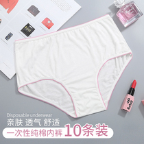10 wash-free panties women travel cotton travel supplies must be post-parto moon paper wash-free shorts