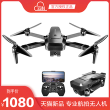 UAV aerial photography HD professional 4K brushless folding intelligent aircraft 2000m large GPS remote control aircraft