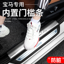 BMW threshold bar 5 series 3 series X3 modification 7 series 6 series GTX1X4X6X7X5 Interior decoration supplies Welcome pedal