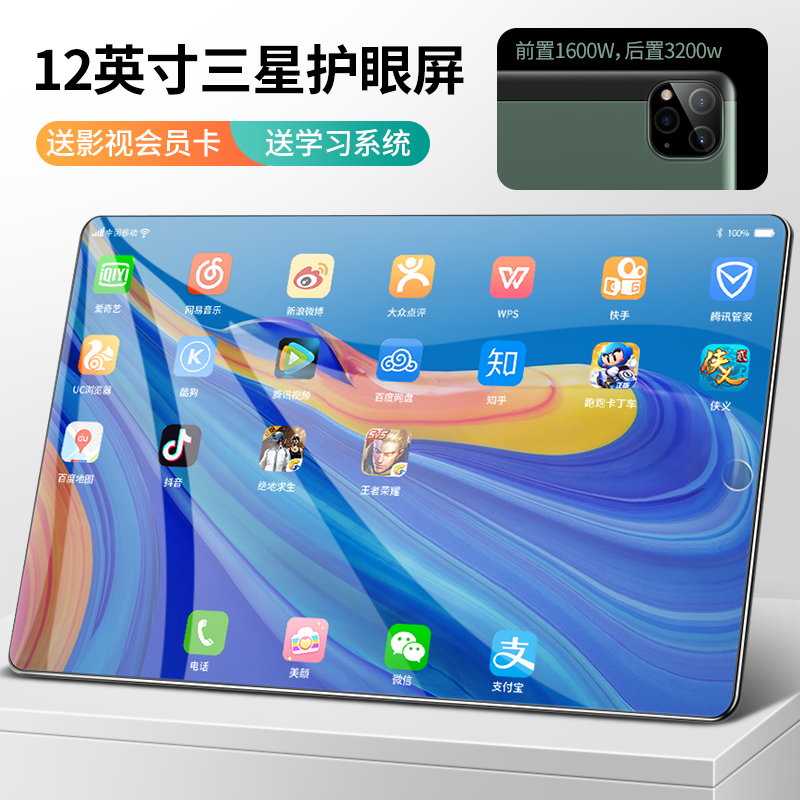 Ultra-thin 12-inch tablet ipad2020 new Xiaomi pie tablet two-in-one full Netcom mobile phone Samsung eye protection screen entertainment office game online class student learning special learning machine