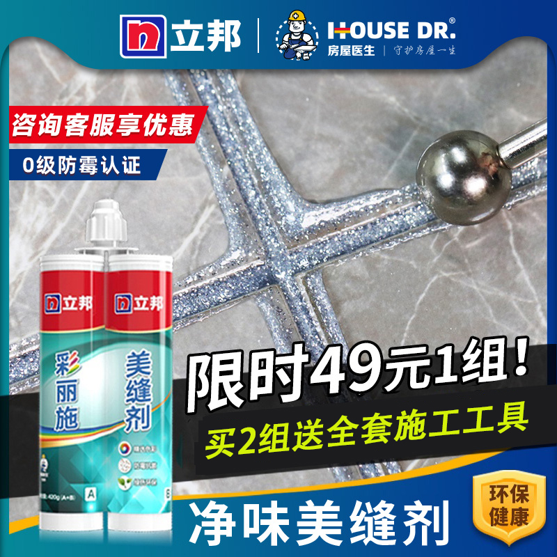 Libang Mei seam tile tile special waterproof brand ten people with filling sewing glue home construction tools