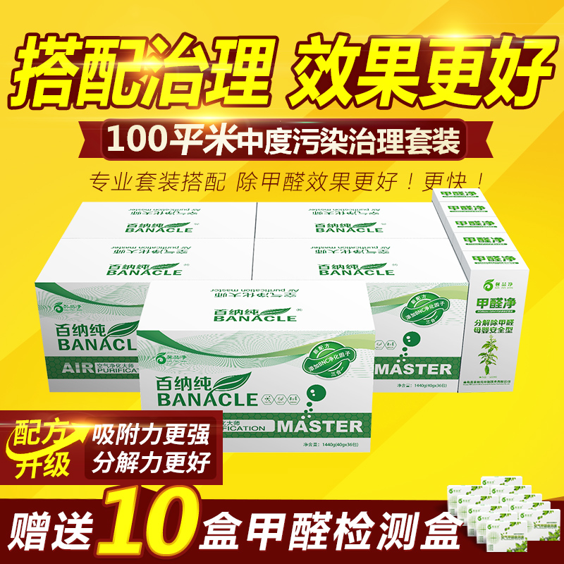 Genuine Baina Pure Formaldehyde Removal Set 100 Square Medium Pollution Control Set New House Baina Stone Household