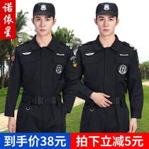 Безопасность спецодежда весна и осень костюм мужской утолщенный охранный костюм с длинными рукавами осенне-зимняя одежда охранная форма летняя одежда обучение
