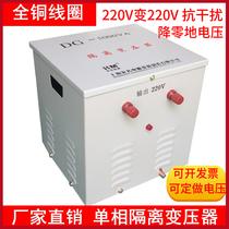 Pure copper 220V variable 220V single-phase isolation transformer 2000W3KW5KW10KW20KVA maintenance theater