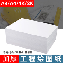 a3 drawing paper engineering architectural design a4 three industrial drawing paper large white paper 120g160g180g drawing animation mark pen special paper thick student hand-drawn drawing paper