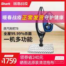 United States Shark off high-temperature steam mop T8 sterilization sterilization protection household steam cleaning machine