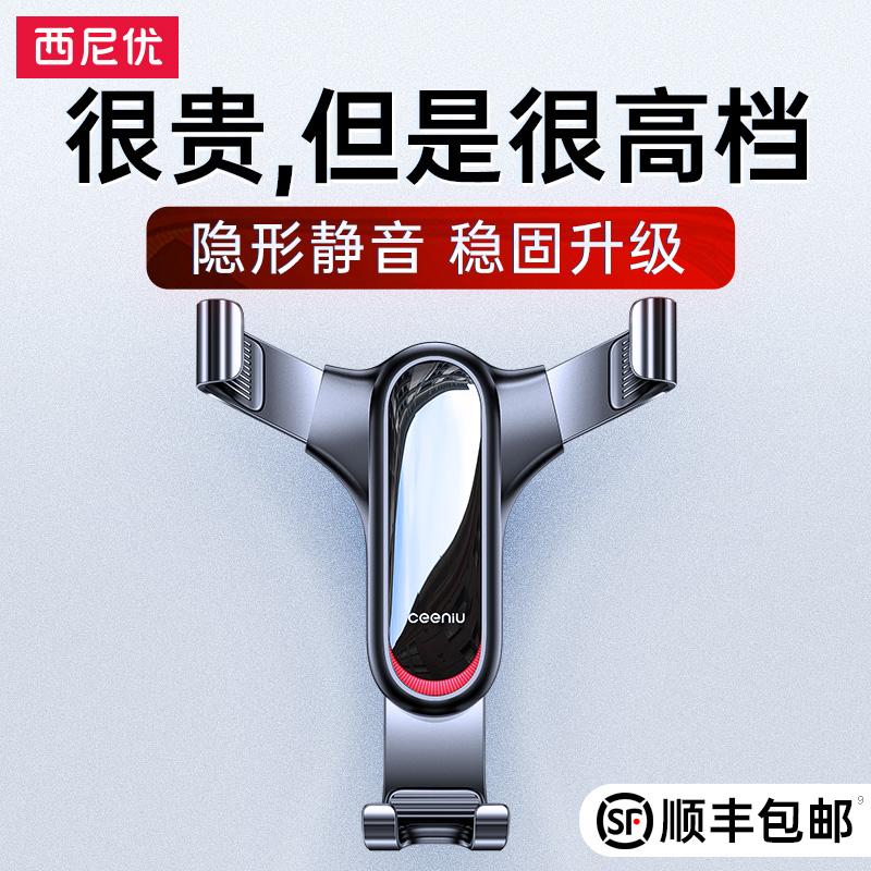 Voiture noire de support de téléphone de voiture de voiture avec la voiture de support de navigation de téléphone portable soutiennent le support fixe de prise d'air spécial