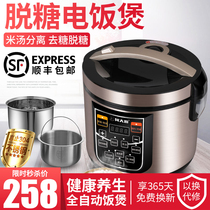 Degasifier hypoglycemic rice cooker rice soup separation household low sugar health rice automatic intelligent diabetic rice cooker