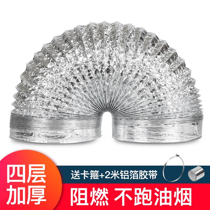 La machine générale de litchi de cuisine de ménage vérifient des raccords télescopiques de tuyau de feuille d'aluminium télescopique de tuyau d'aluminium épaissi