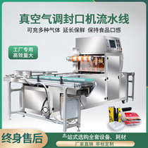 Continuous sealing machine commercial dining box lock fresh box automatic air conditioning vacuum filling nitrogen packing machine assembly line