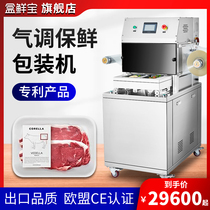 Commercial lock box automatic sealing machine duck neck cooked food fresh pork marinated food box vacuum filling nitrogen gas replacement takeaway meal box packaging