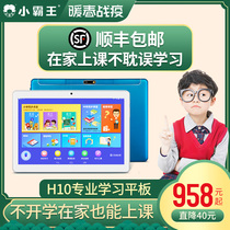 (Small bully Direct shop)AI voice intelligent eye learning machine students HD video teaching tablet Primary School junior high school synchronous tutoring English teaching point reading machine