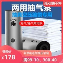 Electric pump compression bag special vacuum machine compression clothing cotton is collected bag home small universal