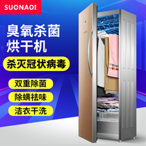 Clothing disinfection machine household clothing disinfecter machine ozone UV dryer commercial sweater disinfection cabinet drying
