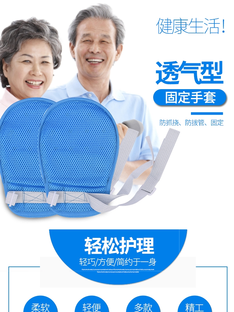 Bed old man anti-scratch restraint gloves patient anti-pull tube self-injury restraint glove wrist fixed with breathable