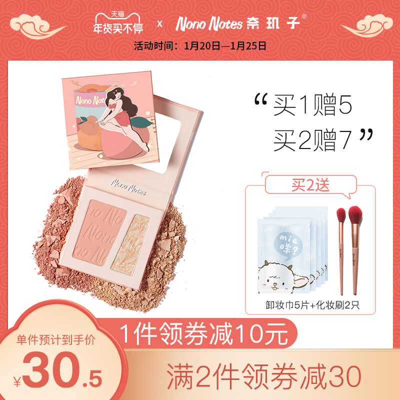 Nir nooNotes sweetheart recipe cheese blush highlights all-in-one plate nude makeup naturally tanned with red upturned color