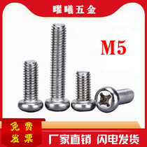M5 ordinary stainless steel cross groove head screw GB818 fastener screw screw cross screw round head.