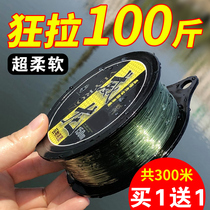 150 meters large main line giant nylon line big line herring ultra-soft strong pull fish line