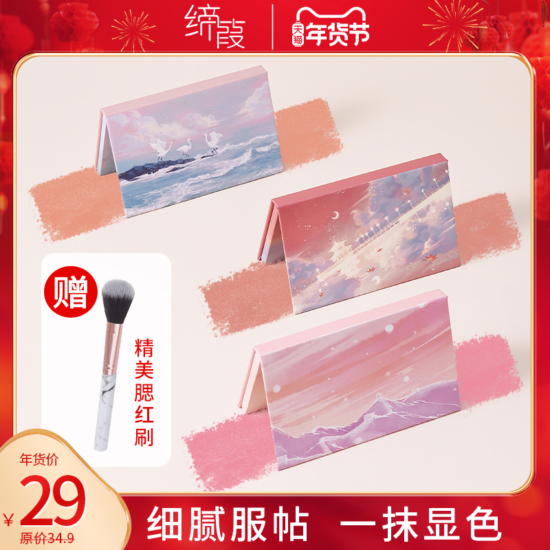 DIJIA city blush highlights all-in-one plate nude makeup natural shadow three-in-one sunburned red female sebum