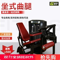 Commercial gym Joshan sit-down leg trainer leg muscle flexor All bend fitness machine